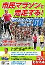 【送料無料】市民マラソンで完走する!ランニングのポイント60 [ 牧野仁 ]