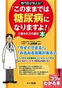 【送料無料】専門医が答える!『このままでは糖尿病になりますよ!』と言われたら読む本