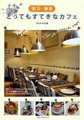 【送料無料】横浜・鎌倉とってもすてきなカフェ