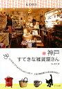 【送料無料】神戸すてきな雑貨屋さん