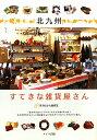 【送料無料】北九州すてきな雑貨屋さん