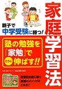 【送料無料】親子で中学受験に勝つ!家庭学習法