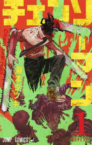 チェンソーマン1(ジャンプコミックス) 藤本タツキ