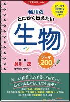 鈴川のとにかく伝えたい生物テーマ200