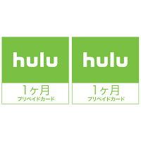 Huluチケット 【1ヶ月分 2枚セット】<数量限定特典:「ウォーキング・デッド」シーズン8 オリジナルクリアファイル付き>