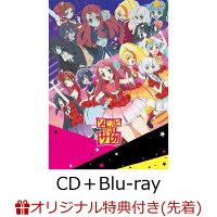【楽天ブックス限定先着特典&先着特典】ゾンビランドサガ フランシュシュ The Best (CD+Blu-ray) (ジャケット缶バッジ&サイン入りミニ色紙付き)