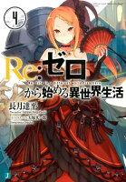 Re:ゼロから始める異世界生活4