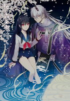 桜の森の鬼暗らし 第二巻(2)
