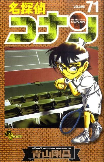 名探偵コナン 71 (少年サンデーコミックス) [ 青山 剛昌 ]