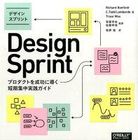 9784873117805 - UI・UXデザインの勉強に役立つ書籍・本や教材まとめ