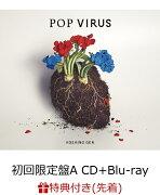 【先着特典】POP VIRUS (初回限定盤A CD+Blu-ray) (A4クリアファイル(Etype)付き)
