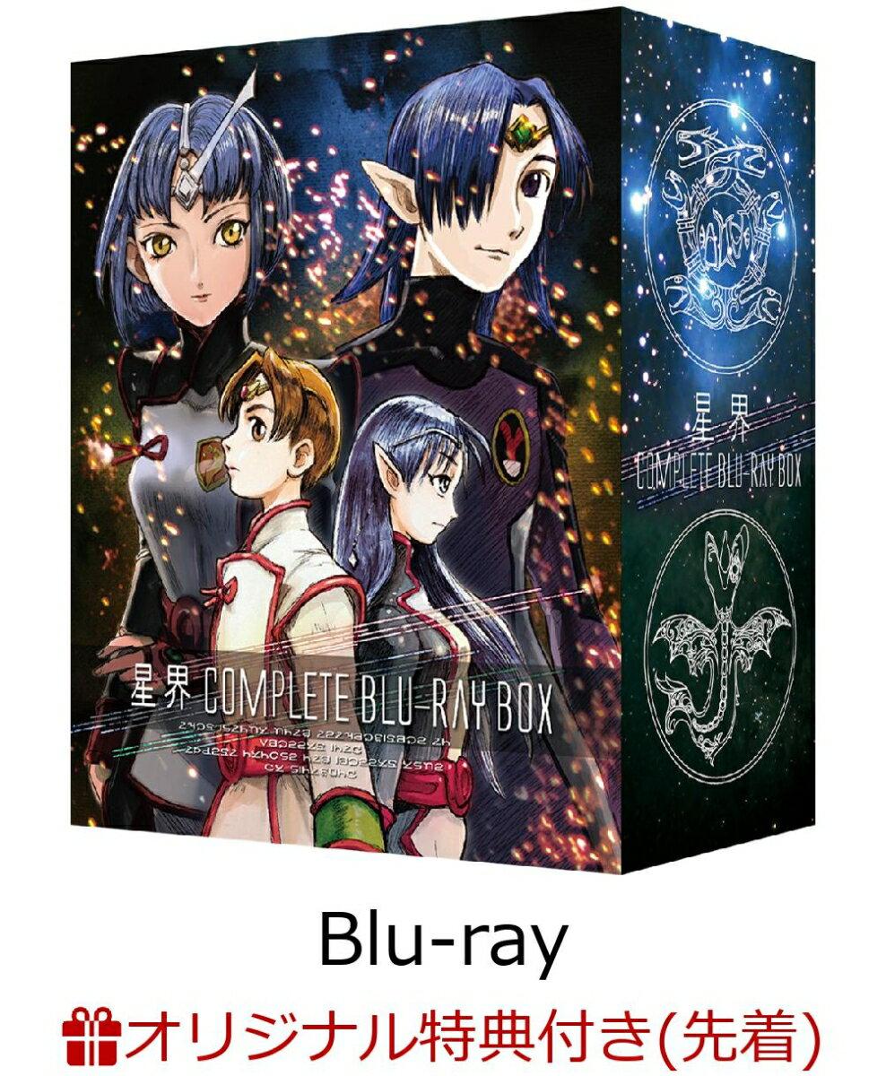 【楽天ブックス限定先着特典】星界 Complete Blu-ray BOX(特装限定版)(キャラクターデザイン 渡部圭祐 描き下ろしアクリルフォトスタンド付き)【Blu-ray】