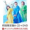 <楽天ブックス限定先着特典付き><br />失恋、ありがとう (初回限定盤A CD+DVD) (生写真付き)