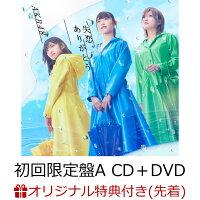 【楽天ブックス限定先着特典】失恋、ありがとう (初回限定盤A CD+DVD) (生写真付き)