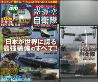 【バーゲン本】初心者にもわかる陸・海・空自衛隊ーその時に備えて 特別付録DVDトールケース付き