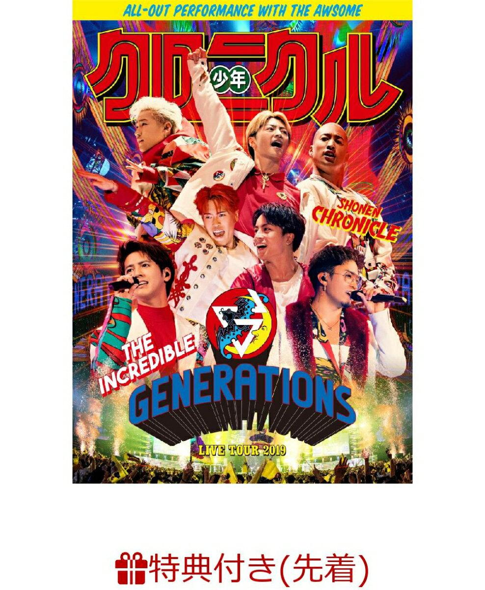 """【先着特典】GENERATIONS LIVE TOUR 2019 """"少年クロニクル"""" (初回限定盤) (オリジナルトレカ付き)"""