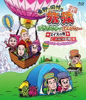 東野・岡村の旅猿 プライベートでごめんなさい・・・ スイスの旅+トルコの旅 プレミアム完全版 〜美しのヨーロッパセレクション〜 【Blu-ray】