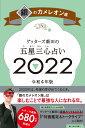 ゲッターズ飯田の五星三心占い銀のカメレオン座2022 [ ゲッターズ飯田 ]