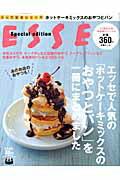 【送料無料】ホットケーキミックスのおやつとパン