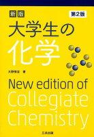 大学生の化学新版(第2版)