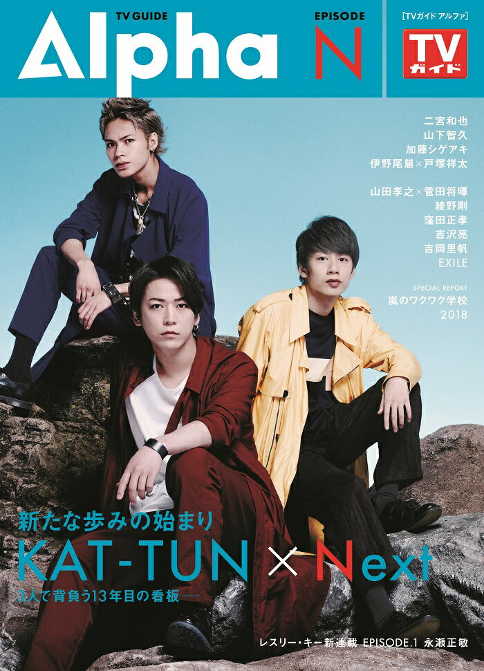TV GUIDE Alpha EPISODE N(2018 JUL) KUT-TUN×Next (TVガイドMOOK)