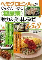 【バーゲン本】ヘモグロビンA1Cがぐんぐん下がる糖尿病強力&美味レシピ153