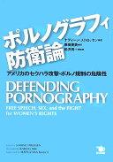 ポルノグラフィ防衛論