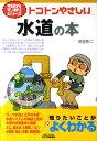 トコトンやさしい水道の本 (B&Tブックス) [ 高堂彰二 ]