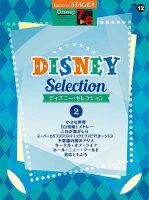 STAGEA ディズニー 7〜6級 Vol.12 ディズニー・セレクション2