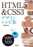 9784774187808 - 2020年HTML・CSSの勉強に役立つ書籍・本まとめ