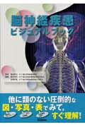 【送料無料】脳神経疾患ビジュアルブック