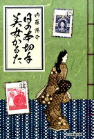 【謝恩価格本】日の本切手美女かるた
