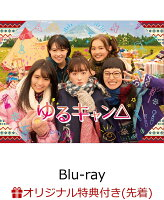 【楽天ブックス限定先着特典】ゆるキャン△ Blu-ray BOX(A4ビジュアルシート)【Blu-ray】