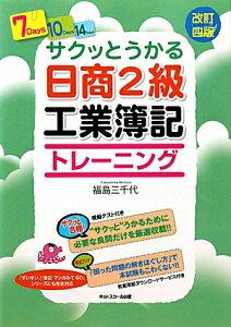 【送料無料】サクッとうかる日商2級工業簿記トレーニング改訂4版