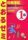 日商簿記1級とおるゼミ商業簿記・会計学 1 改訂新版 損益計