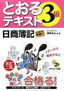 【送料無料】とおるテキスト日商簿記3級改訂2版