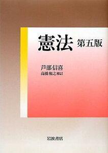 【送料無料】憲法第5版 高橋和之 [ 芦部信喜 ]