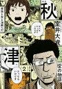 秋津(2) (ビームコミックス)...
