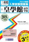 皇學館高等学校(2019年春受験用) (三重県私立高等学校入学試験問題集)