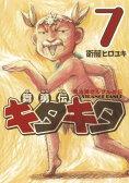 魔法陣グルグル外伝舞勇伝キタキタ(7) [ 衛藤ヒロユキ ]