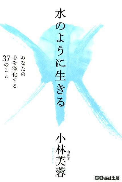 「水のように生きる」の表紙
