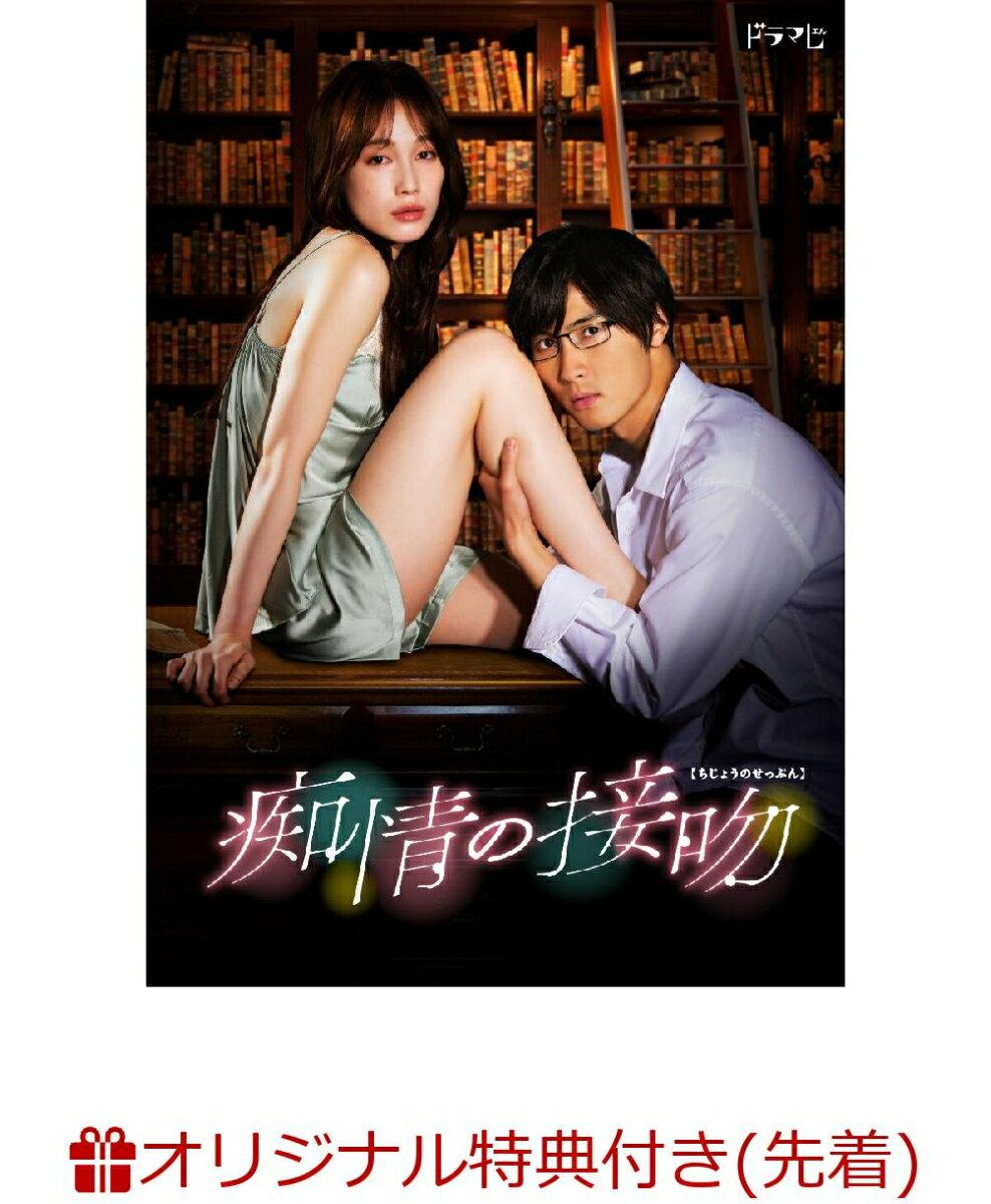 【楽天ブックス限定先着特典】痴情の接吻 DVD-BOX(キービジュアルB6クリアファイル(赤))