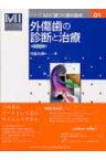 外傷歯の診断と治療増補新版 (シリーズMIに基づく歯科臨床) [ 月星光博 ]