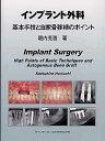 【送料無料】インプラント外科基本手技と自家骨移植のポイント