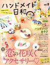 ハンドメイド日和(vol.8) 今話題の手芸がいっぱい詰まった1冊! 特集:恋の花咲くアクセサリー (レディブティックシリーズ)