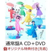 【楽天ブックス限定先着特典】失恋、ありがとう (通常盤A CD+DVD) (生写真付き)