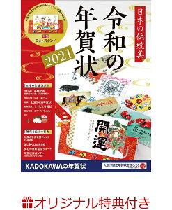【数量限定特典付き】日本の伝統美 令和の年賀状 2021
