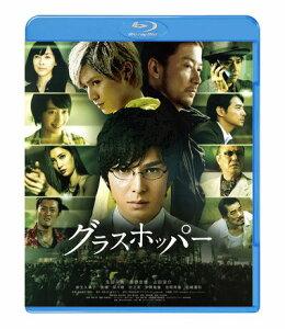 グラスホッパー スタンダード・エディション【Blu-ray】 [ 生田斗真 ]