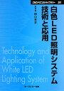 【送料無料】白色LED照明システム技術と応用
