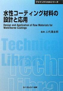 【送料無料】水性コ-ティング材料の設計と応用 [ 三代澤良明 ]